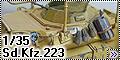 Tamiya 1/35 Sd.Kfz.223 - крыса пустыни