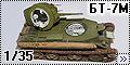 Восточный Экспресс 1/35 БТ-7М