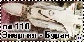 Энергия-Буран - 11-й агрегат и много света