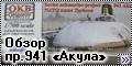 Обзор OKB Grigorov 1/700 ТРПКСН пр.941 «Акула»