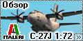 Обзор из коробки: Italeri C-27J 1/72