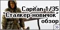 Обзор Capitan 1/35 Сталкер-новичок - вид анфас