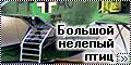 Special Hobby 1/72 He-59D - Большой нелепый птиц