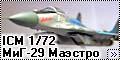 ICM 1/72 МиГ-29 Маэстро