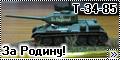 AER Moldova 1/72 Т-34-85 (T-34-85) - За Родину