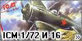 Обзор ICM 1/72 И-16