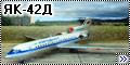 Восточный Экспресс 1/144 Як-42Д СССР 42524
