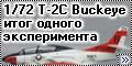 Matchbox/Revell 1/72 T-2C Buckeye. Итог одного эксперимента