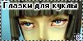 Реалистичные глазки для куклы.