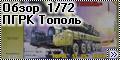 ПГРК Тополь Звезда 1/72