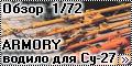 ARMORY Водило для Су-27