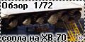 Обзор Armory 1/72 Сопла для XB-70