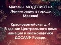 Открытие фирменного магазина компании Моделист в Москве